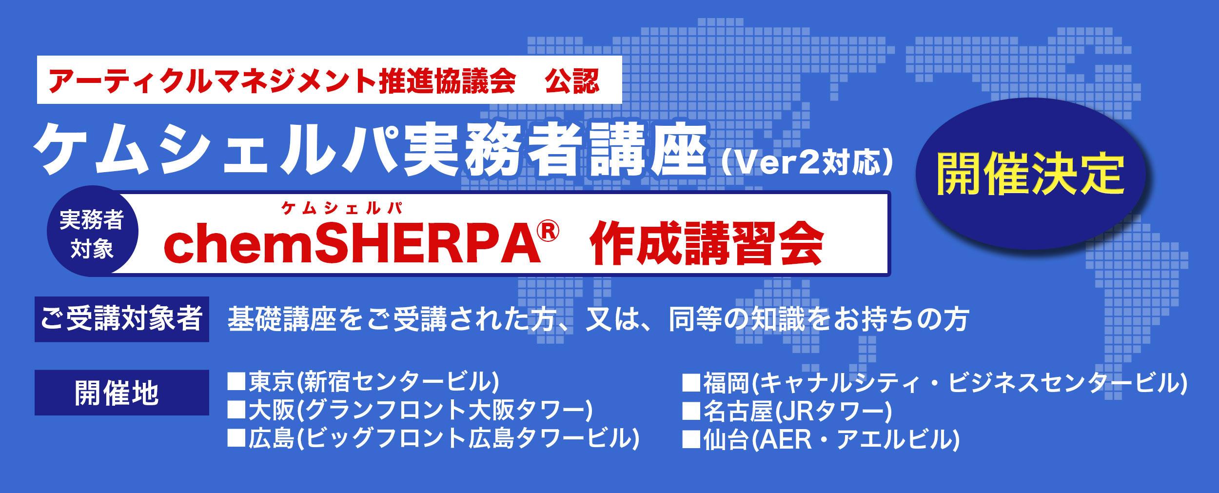 chemSHERPA(ケムシェルパ)実務者講座開催