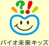 NPO法人バイオ未来キッズ