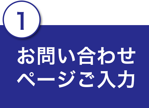 1.お問い合わせページご入力