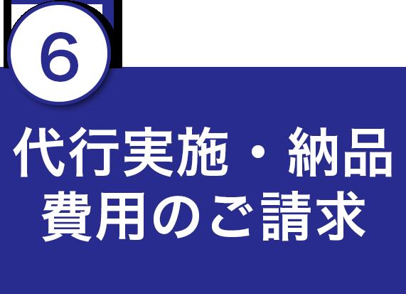 6.代行実施・納品 費用のご請求