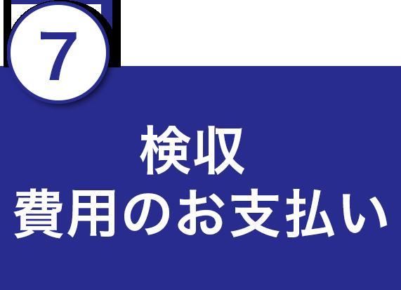 7.検収 費用のお支払い