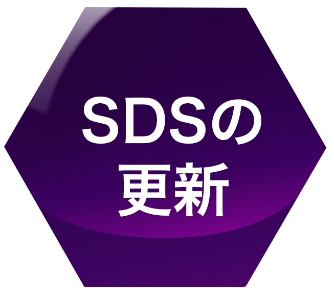 SDSの更新