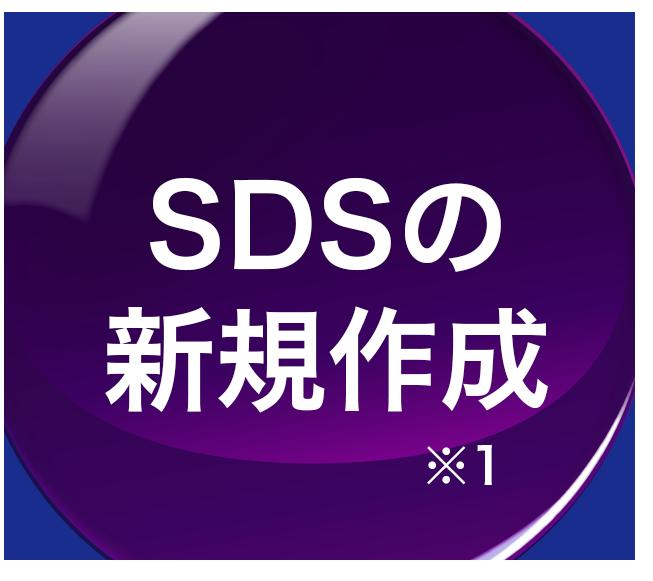SDSの新規作成