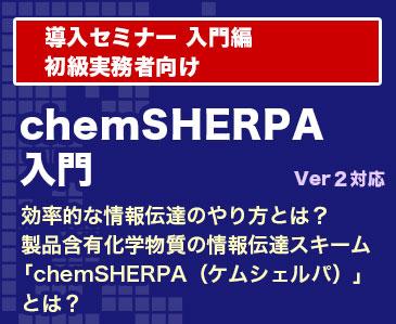 chemSHERPA(ケムシェルバ)入門