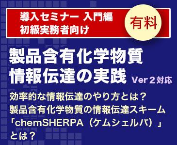 有料導入セミナー:実務者向け 製品含有化学物質 情報伝達の実践 chemSHERPA(ケムシェルパ)とは?