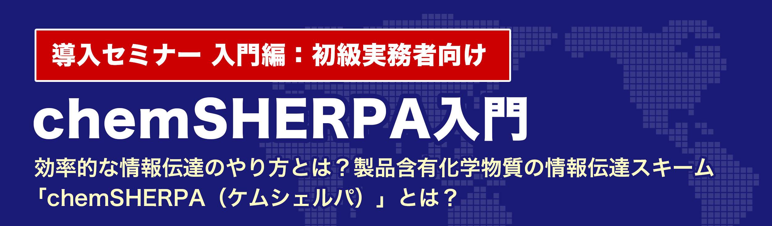 chemSHERPA(ケムシェルパ)入門【初級実務者向け】効果的な情報伝達のやり方とは?新たなスキーム「chemSHERPA(ケムシェルパ)」とは?
