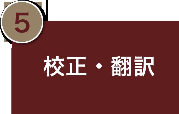 校正・翻訳