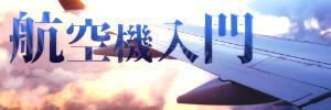 航空機基礎理論を学ぶ、航空機入門