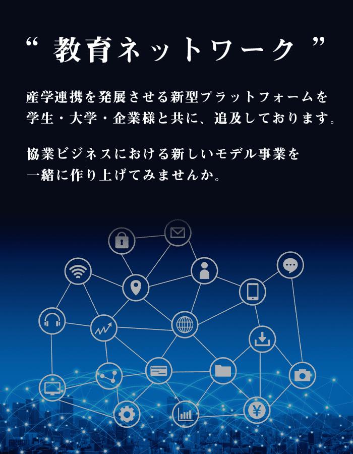 教育ネットワーク