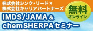 IMDS/JAMA&chemSHERPAセミナー