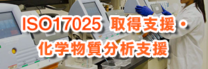 化学物質分析支援