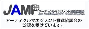 アーティクルマネジメント推進協議会