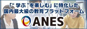 (株)全日本教育研究会