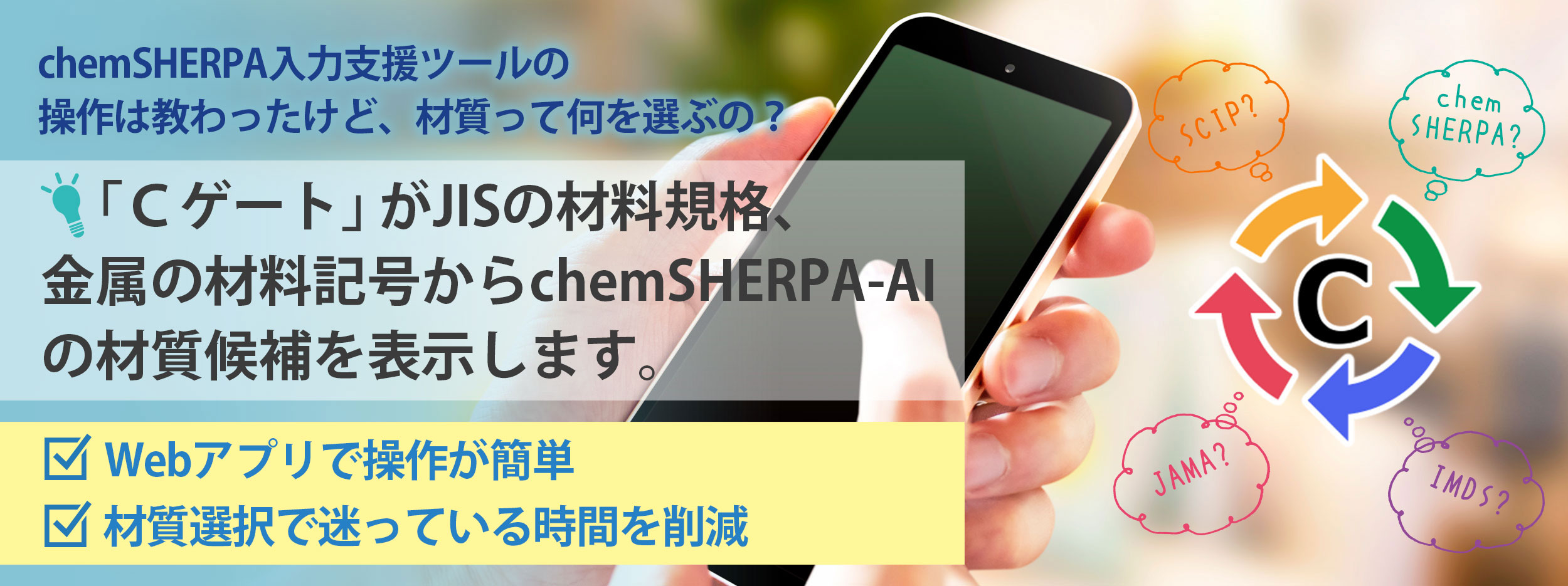 「Cゲート」製品含有化学物質管理報告書ツール(Webアプリ)のご案内