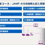 第15回 JAMP公認の「製品含有化学物質管理の実務者講座」を開催しました。