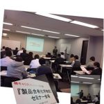 製品含有化学物質 情報伝達の実践セミナー【導入セミナー 無料】を開催しました。