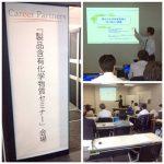 第4回JAMP公認の「製品含有化学物質管理の実務者講座」を開催しました。