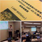第6回JAMP公認の「製品含有化学物質管理の実務者講座」を開催しました。