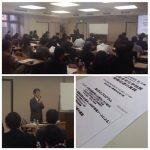 化学物質管理セミナー(一般社団法人東京文具工業連盟向け)