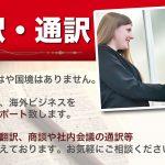 海外事業支援!「匠の翻訳・通訳」をリニューアルいたします。