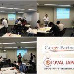 学生団体OVAL JAPANとのインターンシッププログラムがスタートしました。