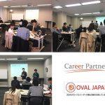 第4回OVAL JAPANとのインターンシッププログラムを行いました。