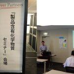 製品含有化学物質管理の実践 【導入セミナー 無料】を開催しました。