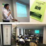 第24回 JAMP公認の「製品含有化学物質管理の実務者講座」を開催。