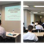 製品含有化学物質 管理の実践【導入セミナー 無料】を開催しました。