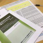 某ゴム部品メーカー様向けに化学物質管理に関する監査指導会を実施致しました。