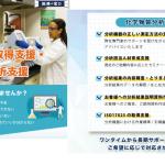 ISO17025 取得支援・化学物質分析支援をいたします